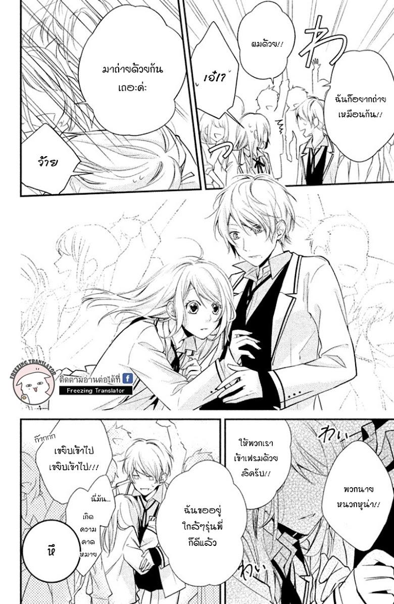 Chiaki-Sempai no Iu Toori - หน้า 20