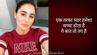 एक तरफ़ा प्यार love sahyri in hindi