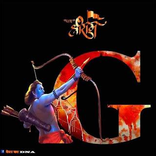 shri ram alphabet g images