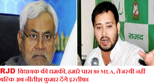 rjd-warns-jdu-we-are-80-paramnews-tejaswi-yadav-not-resign-but-nitish-kumar-resign