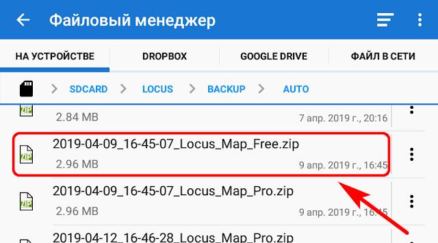 Выбираем резервную копию со словом Free в названии файла