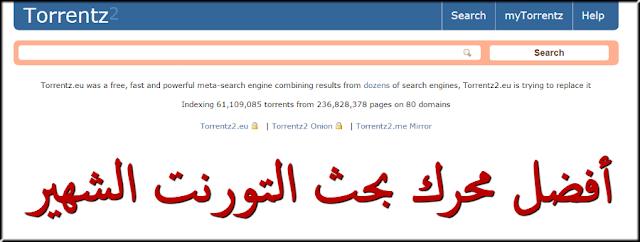 محرك بحث تورنت شامل لتحميل العاب و برامج و افلام التورنت مجانا