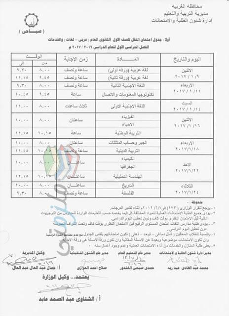جدول امتحانات الصف الأول الثانوي 2017 الترم الأول محافظة الغربية
