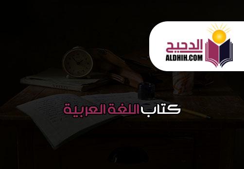 كتاب اللغة العربية للصف الثانى الابتدائى الترم الاول