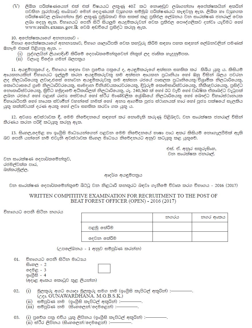 competitive examination for recruitment to posts Wwwcsstheazkpcom ∷ wwwfacebookcom/thecsspointofficial page 1 federal public service commission competitive examination for recruitment to posts.