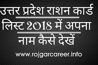 Uttar Pradesh Ration Card List 2018 ,उत्तर प्रदेश राशन कार्ड लिस्ट 2018 राशन कार्ड लिस्ट 2018   पात्र गृहस्थी राशन कार्ड लिस्ट, राशन कार्ड