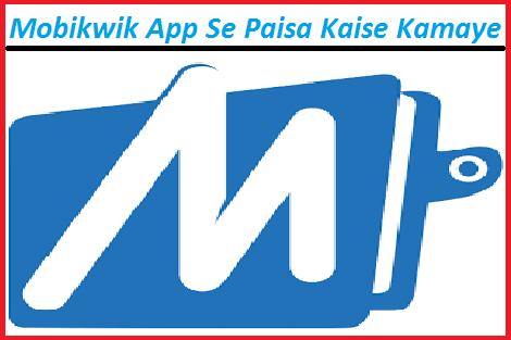 Mobikwik-App-Se-Paisa-Kaise-Kamaye