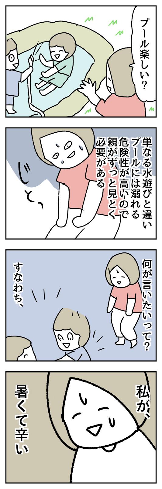 乳幼児のプールは親が見ておく必要があるので親が暑くて辛い4コマ漫画