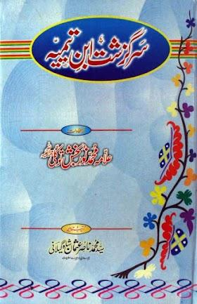 Sarguzasht E Ibn E Tayyamia Urdu Islamic Book By Allama Noor Bukhsh Tawakali