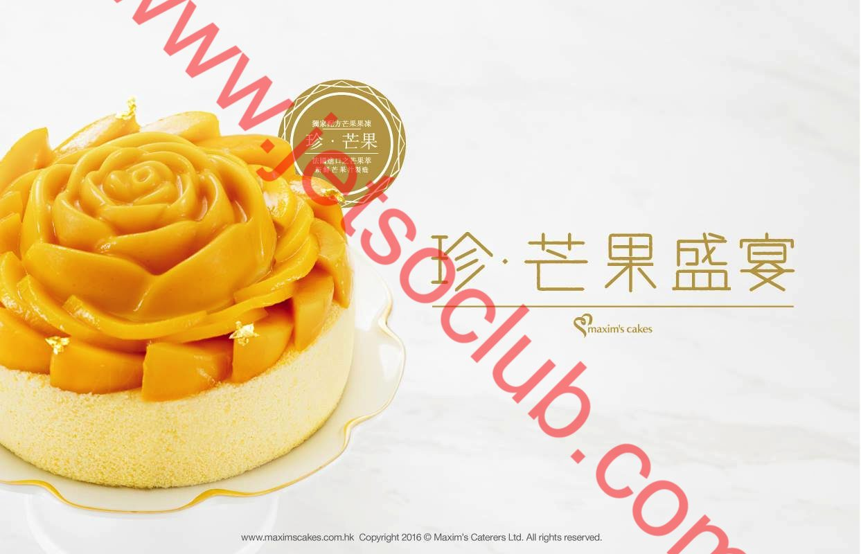 美心西餅:新登場 珍‧芒果盛宴蛋糕系列 ( Jetso Club 著數俱樂部 )