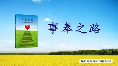 東方閃電 | 全能神教會 | 書籍封面圖