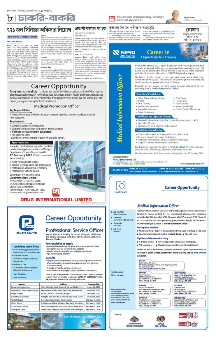 prothom alo jobs news 24 January 2020