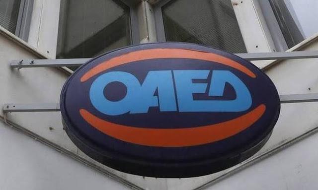 Αρχίζουν αύριο οι αιτήσεις στον ΟΑΕΔ για την κοινωφελή εργασία