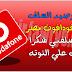 معرفة الخط مستلف كام وتفاصيل الاستخدام لاخر 14 يوم لشبكة فودافون مصر مجانا