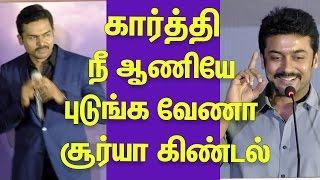 Surya About Acting In Maniratnam Film In Audio Launch