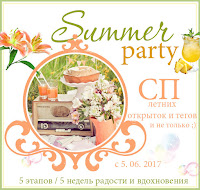 WP-Summer Party