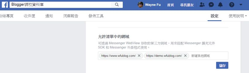 fb-messenger-customer-chat-1.jpg-為網站安裝 Facebook 即時通(messenger)外掛﹍顧客洽談機器人