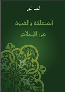 الصعلكة والفتوة في الإسلام - أحمد أمين