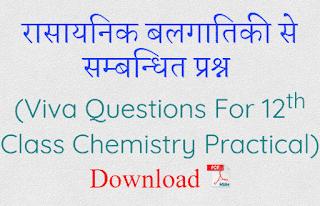 रासायनिक बलगतिकी से सम्बन्धित प्रश्न : Viva Questions For 12th Class Chemistry Practical