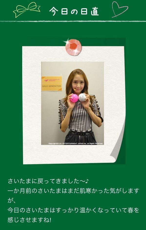Yoona on SONE Japan