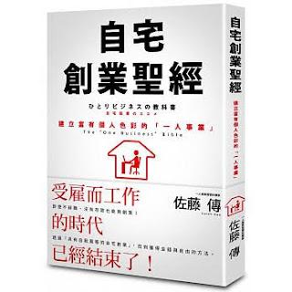 自宅創業聖經:建立富有個人色彩的一人事業