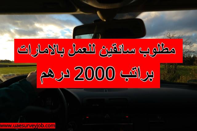 مطلوب للعمل سائقين بالامارات براتب 2000 درهم اماراتي