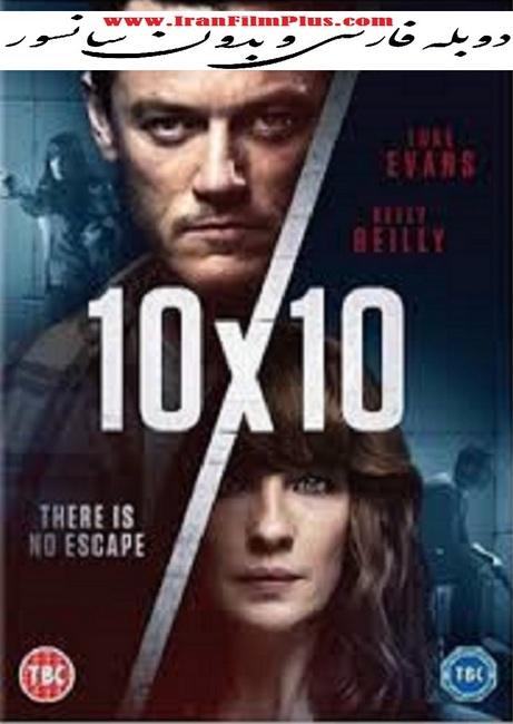 فیلم دوبله: ده در ده (2018) 10x10