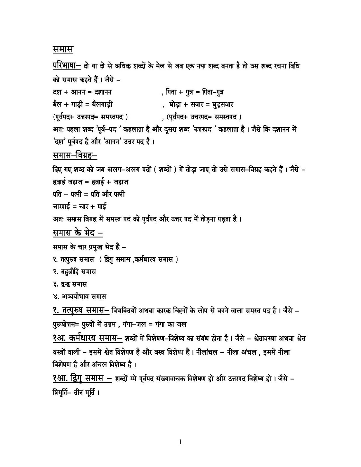 Hindi Grammar Work Sheet Collection For Classes 5 6 7 Amp 8 Samas Work Sheet For Cbse And Igcse