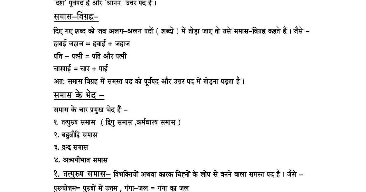 Hindi Grammar Work Sheet Collection for Classes 5,6, 7 & 8: Samas ...