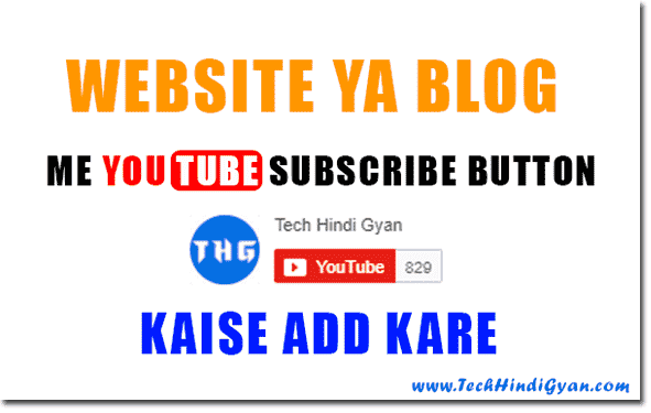 Blog Ya Website Me YouTube Subscribe Botton Kaise Add Kare | How To Add YouTube Subscribe Botton On Blog