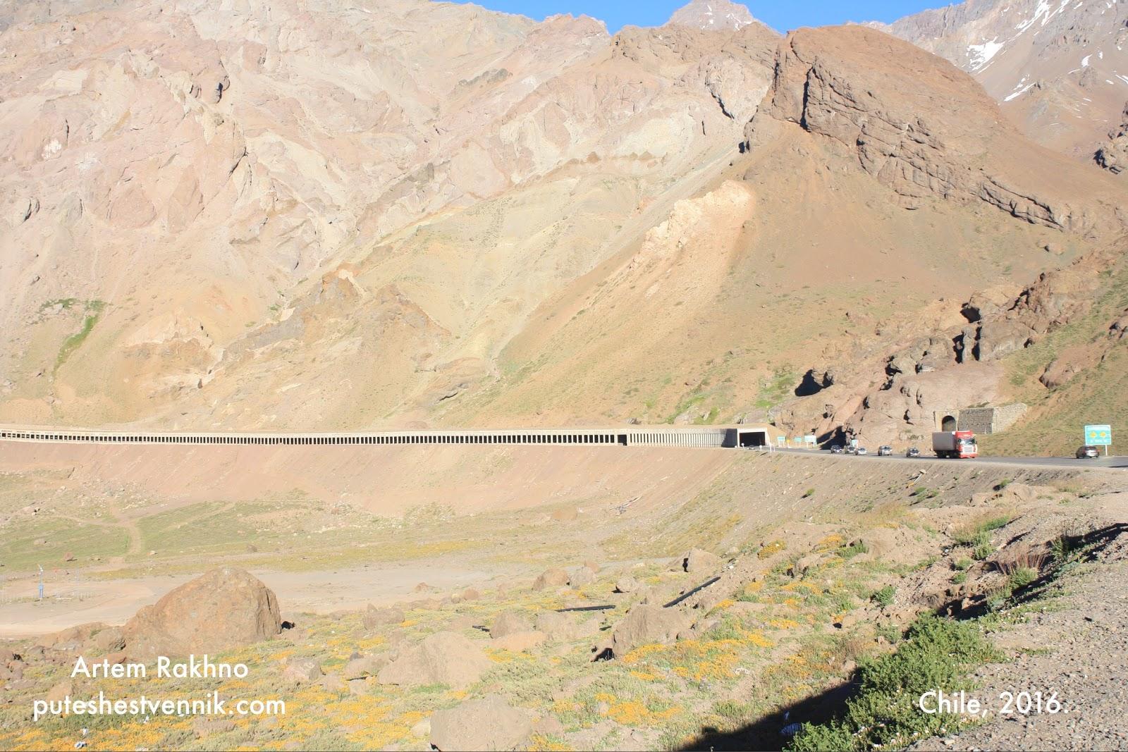 Трасса в горах на границе Аргентины и Чили