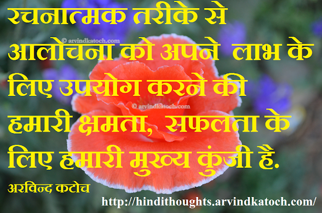 Criticism, Success, आलोचना, सफलता, thought, quote,