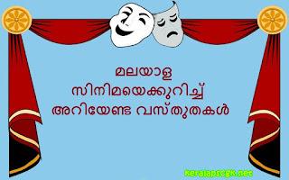 Facts About Malayalam Cinema Kerala PSC Malayalam GK Questions