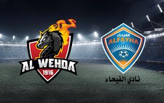 اون لاين مشاهدة مباراة الفيحاء و الوحدة 20-9-2019 بث مباشر في الدوري السعودي اليوم بدون تقطيع