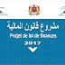 نص مشروع قانون المالية لسنة 2017   مؤرخ بتاريخ  26 أبريل 2017 pdf