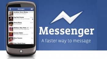 برنامج فيس بوك ماسنجر