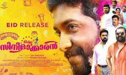Oru Cinemakkaran 2017 Malayalam Movie Watch Online