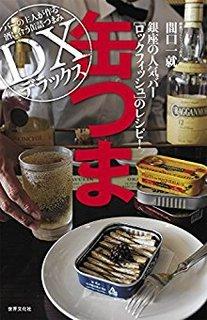 [間口一就] 缶つま デラックス 銀座の人気バー ロックフィッシュのレシピ!