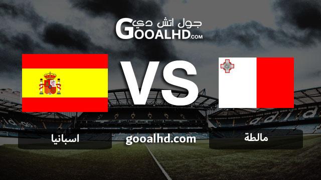 مشاهدة مباراة اسبانيا ومالطة بث مباشر اليوم اونلاين 26-03-2019 في التصفيات المؤهلة ليورو 2020