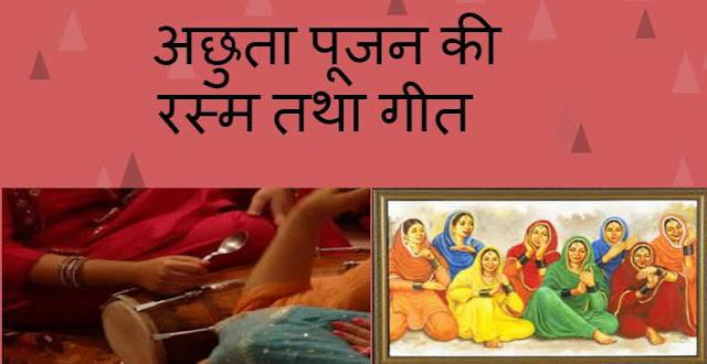 Achhuta Poojan Ki Rasm Tatha Geet