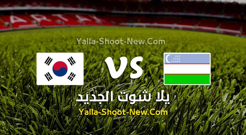 مباراة أوزباكستان وكوريا الجنوبية