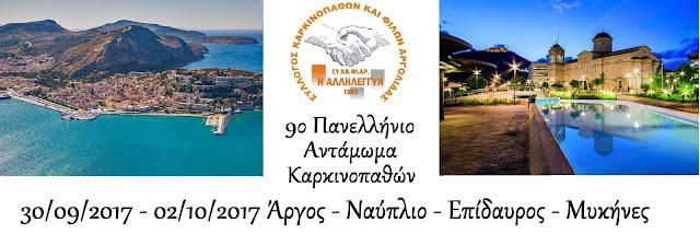 9ο Πανελλήνιο Αντάμωμα Καρκινοπαθών σε Άργος - Ναύπλιο - Επίδαυρος - Μυκήνες