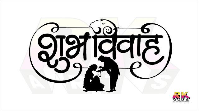शुभ विवाह Shubh Vivah Wedding Title Logo Design-3 With Wedding Couple and God Ganesha