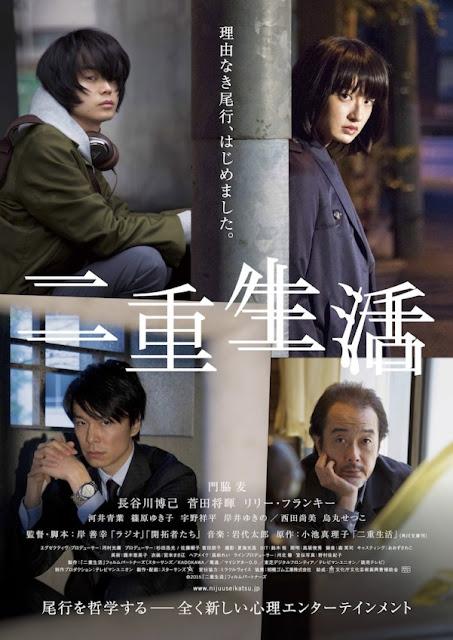 Sinopsis Double Life / Nijyuu Seikatsu (2016) - Film Jepang