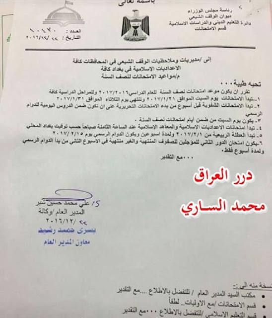 الوقف الشيعي يحدد موعد امتحانات نصف السنة للعام الدراسي 2016-2017 وللمراحل الدراسية كافة