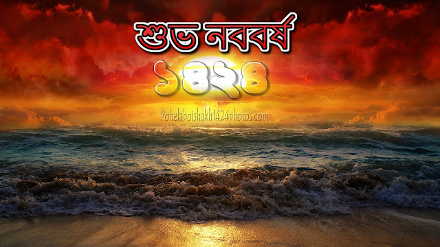 Pohela Boishakh 1424 Wallpapers