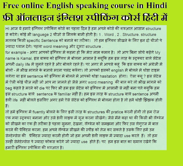 Free online english speaking course in hindi for indian english english speaking course in hindi ccuart Images