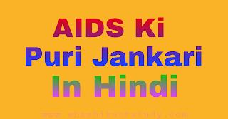 AIDS-ki-puri-jankari