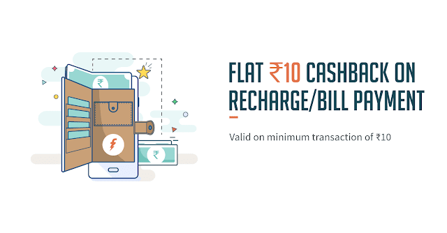 Get ₹10 cashback coupon code in Just ₹1 at Freecharge
