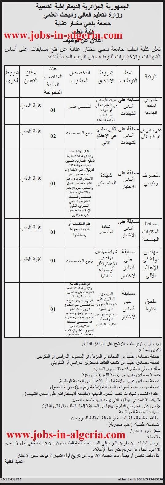 التوظيف في الجزائر : مسابقات توظيف في جامعة باجي مختار بعنابة أكتوبر 2013